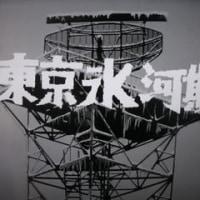 『ウルトラQ 東京氷河期』