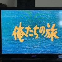 σ^ ^)が大好きなドラマ『俺たちの旅』