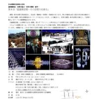 【日本建築学会】講演会のお知らせ(2017/6/13)