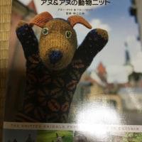 編み本買っちゃいました。