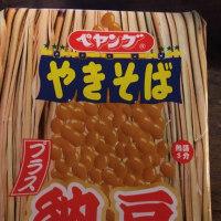 シュールな納豆♪