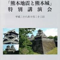 ■出席しました「熊本地震と熊本城」