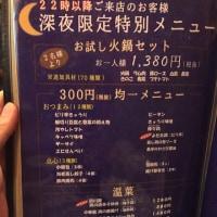 老麻火鍋房(らおまーひなべぼう)@渋谷