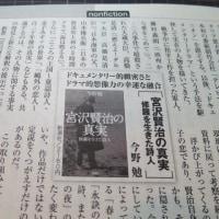書評した本:今野勉『宮沢賢治の真実~修羅を生きた詩人』他