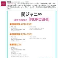 関ジャニ∞ 新曲 NOROSHI(のろし)Amazon・楽天・セブンネット・TSUTAYA通販 予約価格比較!初回盤の最安値&在庫あり情報