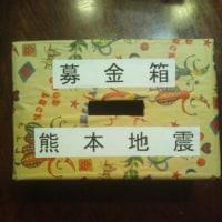 早速生徒さんが素敵な募金箱を作って下さいました