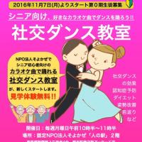 昭和歌謡曲で踊ろう社交ダンス。【お陰様で20周年。福岡博多の社交ダンス教室ダンススクールライジングスター】