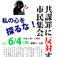 日本ユーラシア協会広島支部ニュース 2017年5月24日