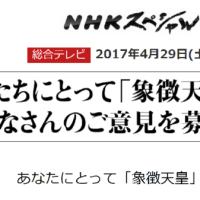 NHKアンケートに答えて、草の根運動しよう 《転載ご自由に》