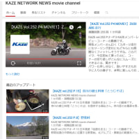 KAZE NETWORK NEWS movie channel