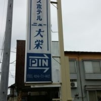 「ビジネスホテル ニュー大栄」さんをチェックアウトしました。(栃木県足利市)