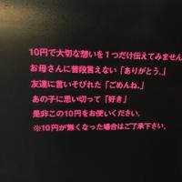 アートライン柏 ピンクプロジェクト7  原高史 / takafumi hara