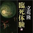 日本虚人列伝――立花隆(その2)