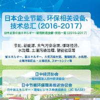 日中省エネルギー・環境ビジネス推進協議会のホームページから当組合のデータをご覧いただけます