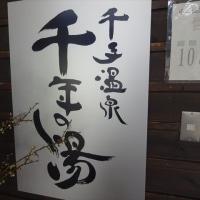 No.1.181 「十日町そば」のお話。