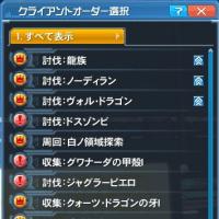 【PSO2】デイリーオーダー10/15