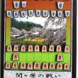 NHKテレビ「真田丸」の影響