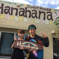 3月25日チェックアウトブログ~ゲストハウスhanahana In 宮古島~