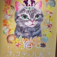 まるごと猫フェスティバル2017(阪神百貨店)