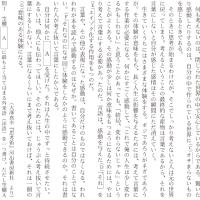 国語・全国公開・実戦模試 β 1