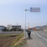 史跡小田城の案内看板が設置されました。