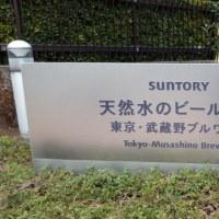 一人で参加OK!「サントリー武蔵野ビール工場」見学