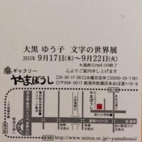 大黒ゆう子 文字の世界展 の お知らせ