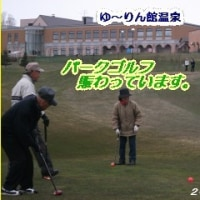 パークゴルフ賑わう・・