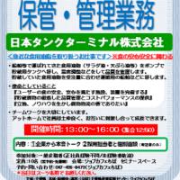 4/26(水)1社型の説明会 企業がやってくるDAY!開催です