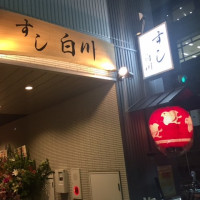 金町駅南口の駅前に店を構えます「すし白川」さんが1周年記念です!