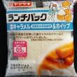 ランチパックシリーズ  -  塩キャラメル(淡路島の藻塩使用)&ホイップ -