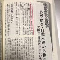 疑惑の愛国小学校設置事件を報じないテレビ局 小笠原誠治