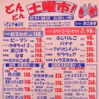 八丈浪漫音楽祭★週末特売チラシ★土曜市特別チラシ