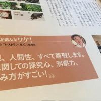 「料理王国」3月号!