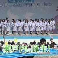 出航!STU48 ~瀬戸内の少女たちの挑戦~  170527!
