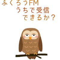 ふくろうFM放送開始!うちで受信できるか?