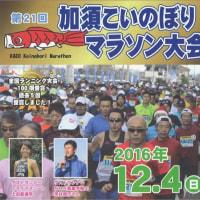 加須こいのぼりマラソン