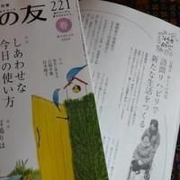 訪問リハビリに同行し、記事を書きました。