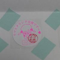 リマスター盤の購入者へのオリジナル缶バッヂプレゼント、申し込み期限迫る