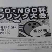 第23回 NPO・NGO杯ボウリング大会