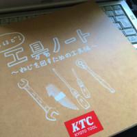 『なるほど工具ノート』