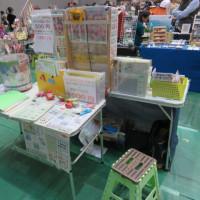 小田原アリーナ『手作り・雑貨&クラフトフェア』