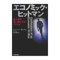 『エコノミック・ヒットマン』
