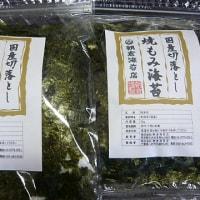 【170113ツアー3】朝倉海苔店の『海苔の切り落とし』@千葉県八街市