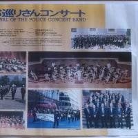 元警視庁音楽隊でハープ奏者の松崎さんが仲間になりました。