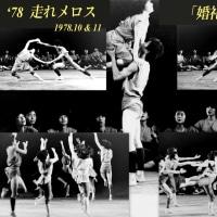 劇的舞踊'78「走れメロス」-№.2  婚礼の祭り