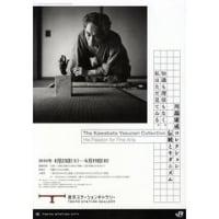 『 川端康成コレクション 伝統とモダニズム 』