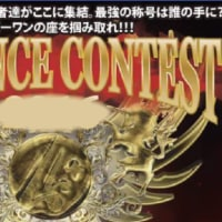 本日は「ONLY ONE」「LL DANCE CONTEST」