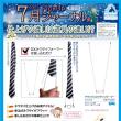 7月のPICKUP商品『DXネクタイフォーマー』