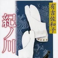 本と雑誌 20冊 『有吉佐和子著 「紀ノ川」』